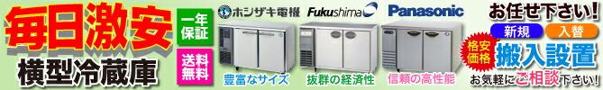 毎日激安 横型冷蔵庫。 送料無料で1年保証付き!搬入設置お気軽にご相談下さい!