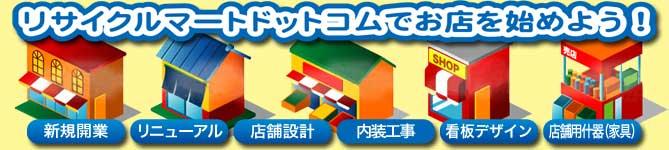 リサイクルマートドットコムでお店を始めよう!!