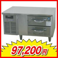 中古:ホシザキ 冷蔵庫 2段ドロワーテーブル RTL-90DNC