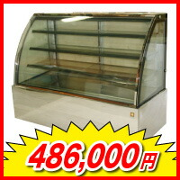 レマコム 冷蔵ショーケース RCS-K180S3
