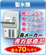 ホシザキ・フクシマ・サンヨー・ネスター各メーカー製氷機が最大70%オフ!