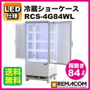 84 liters of 425* 428* four レマコム glass refrigeration both sides difference type width depth height 987(mm)RCS-4G84WL before and after showcase (LED specifications)