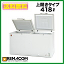 レマコム frozen Stocker (freezer) RRS-418 418L