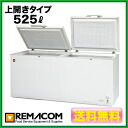 レマコム frozen Stocker (freezer) RRS-525 525L