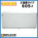 レマコム freezing stock storage (freezer )RRS-605SF 605L)
