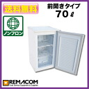 RRS-T70-70 l diffrence type レマコム frozen Stocker (freezer)