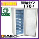 レマコム frozen Stocker (freezer) RRS-T178 178L diffrence type