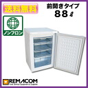 レマコム frozen Stocker (freezer) RRS-T88 88L diffrence type