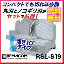 ★ 81% OFF ★ レマコム home slicers ( meat slicer ) RSL-S19 (10 ° slope type)