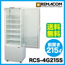 ★ 65% OFF ★ レマコム 4-sided glass refrigerated showcase (showcase refrigerator ) width 515 x 485 depth x height (mm) 1595 RCS-4G215S