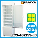 ★ 65% OFF ★ レマコム 4-sided glass refrigerated showcase (showcase refrigerator ) width 515 x 485 depth × height 1750 (mm) RCS-4G215S-LB