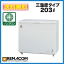 レマコム frozen Stocker (freezer) RRS-203NF 203L