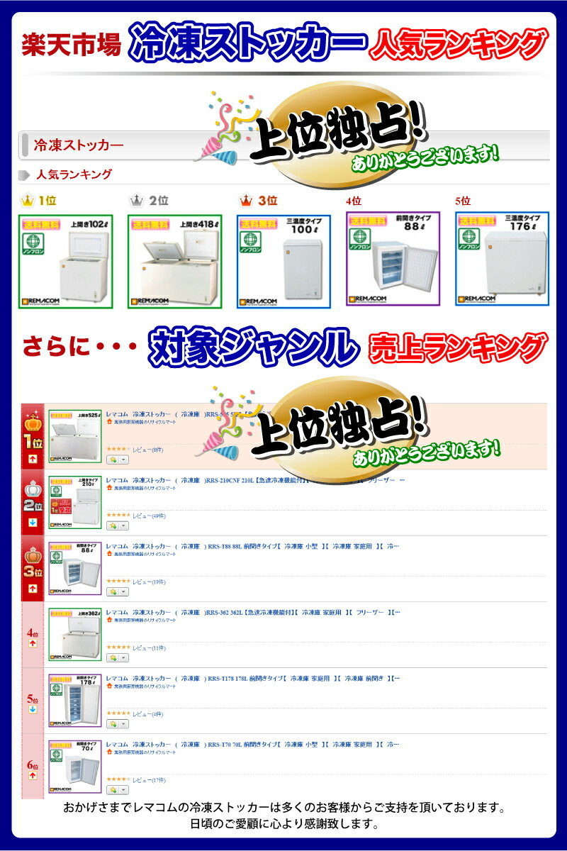 レマコム freezing stock storage Rakuten market frozen stock storage popularity ranking high rank monopoly!