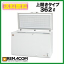 レマコム frozen Stocker (freezer) RRS-362 362L