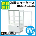 Four 425* 412* レマコム glass refrigeration showcase (refrigerator small size entire surface glass) width depth height 837(mm)RCS-4G63S