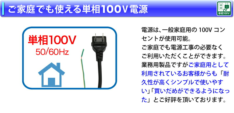 The single-phase alternating current 100V power supply which is usable at the home