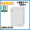 レマコム frozen Stocker (freezer) RRS-100NF 100 l