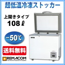 レマコム freezing stock storage (freezer) -50 degrees Celsius very-low temperature type 108L RRS-108G