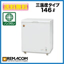 レマコム frozen Stocker (freezer) RRS-146NF 146L