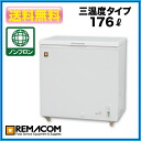 レマコム freezing stock storage (freezer) RRS-176NF 176L
