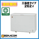 レマコム frozen Stocker (freezer) RRS-262NF 262L