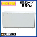 レマコム frozen Stocker (freezer) RRS-559SF 559L