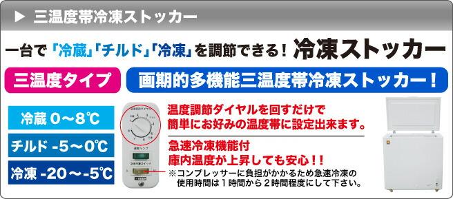 ■レマコム 冷凍ストッカー三温度タイプ