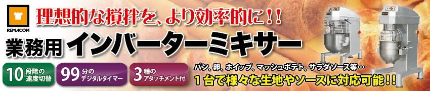 新製品!業務用インバーターミキサー デュアルトルネックスシリーズ!