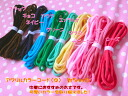 For acrylic color code (細) 3mm width string string acrylic cord drawstring purse entering a kindergarten entrance to school!