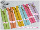 Colorful beads with fastener 10 cm 1 ★ unit ★ Macaron case