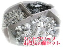 Hand clip color 10 pieces set white black grey