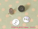 In a magnet button silver 1.4cm (14mm) handicraft porch and a bag!