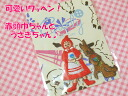 Emblem embroidery ♪ applique ♪ Carly collection of red hood and rabbit