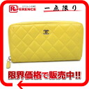 CHANEL lambskin matelasse round fastener long wallet yellow 》 for 《