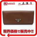 PRADA SAFFIANO( サフィアーノ) two fold long wallet brown 1M1132 》 for 《