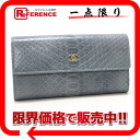 Chanel Python two folded and unused wallet grey series s correspondence.""