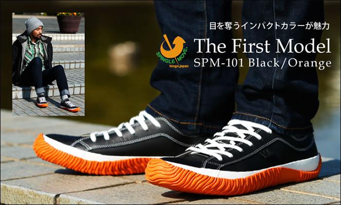 SPM-101
