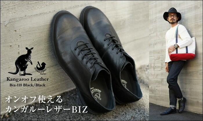 BIZ-118