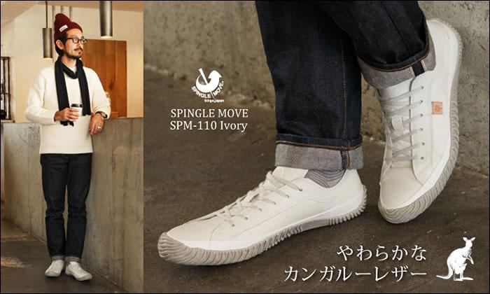 slide_spm110_ivory.jpg
