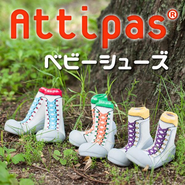 アティパス