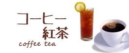 コーヒー紅茶