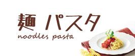 麺・パスタ