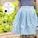 ☆ period limited ★ Regina Lisle ☆ home cleaning OK ☆ translation / women's / high quality / spring / summer / flare / knee-length / knee / gather 02P12Oct14