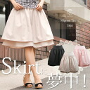 ☆New ★ レジーナリスレ ☆ home delivery ☆ home cleaning OK ☆ Lady's / good quality / spring clothing / summer clothing / flare / knee-length / knee length / gathers