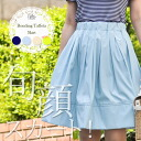 ☆ New ★ レジーナリスレ ☆ courier flights ☆ home cleaning OK ☆ ladies / fine / summer / flare / knee-length gathered