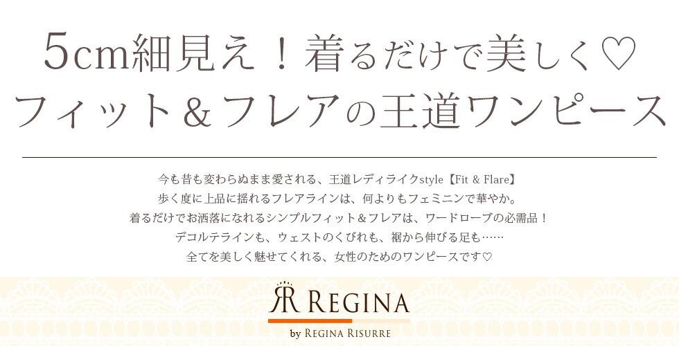 レジーナ【ワンピース専門店】のフレアワンピース