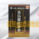 /37 % OFF which there is black oolong tea Eucommia Bark tea ※ reason in (there is reason)