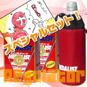 Medalist half (for the 500 CC) 2 piece set * original PET bottle cover!