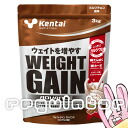 (New life support sale) ( 32 %OFF/ ) (NEW) protein with ウェイトゲイン advanced milk chocolate flavoured 3 kg * popular famly exquisite!