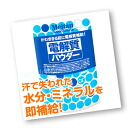 [Bike / running] electrolyte quality powder 10 * 2014 summer stock